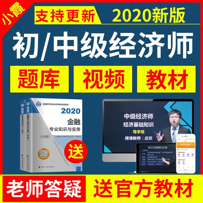 2020年中级经济师网课初级赠送官方教材网络课程考试课件工商