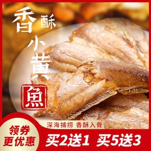 香酥黄鱼炭烤黄鱼酥酥脆零食即食小鱼仔干炸小黄花鱼海鲜小吃鱼干
