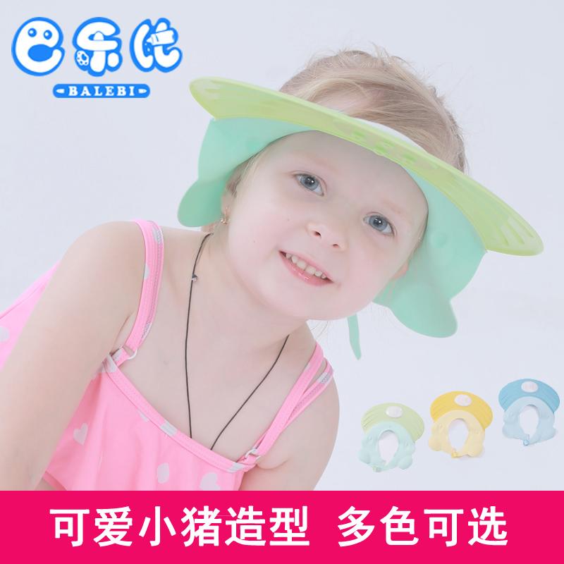 巴樂比寶寶洗頭帽兒童洗發帽防水護耳彈性矽膠嬰兒洗澡浴帽可調節