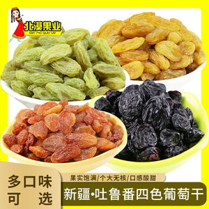 混装四色无核免洗新疆特产黑加仑绿宝石树上黄红葡萄干休闲零食