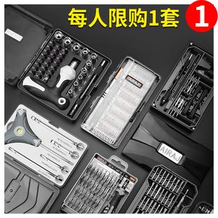 六角梅花螺丝批套装拆机家用多功能笔记本电脑手机维修螺丝刀工具品牌