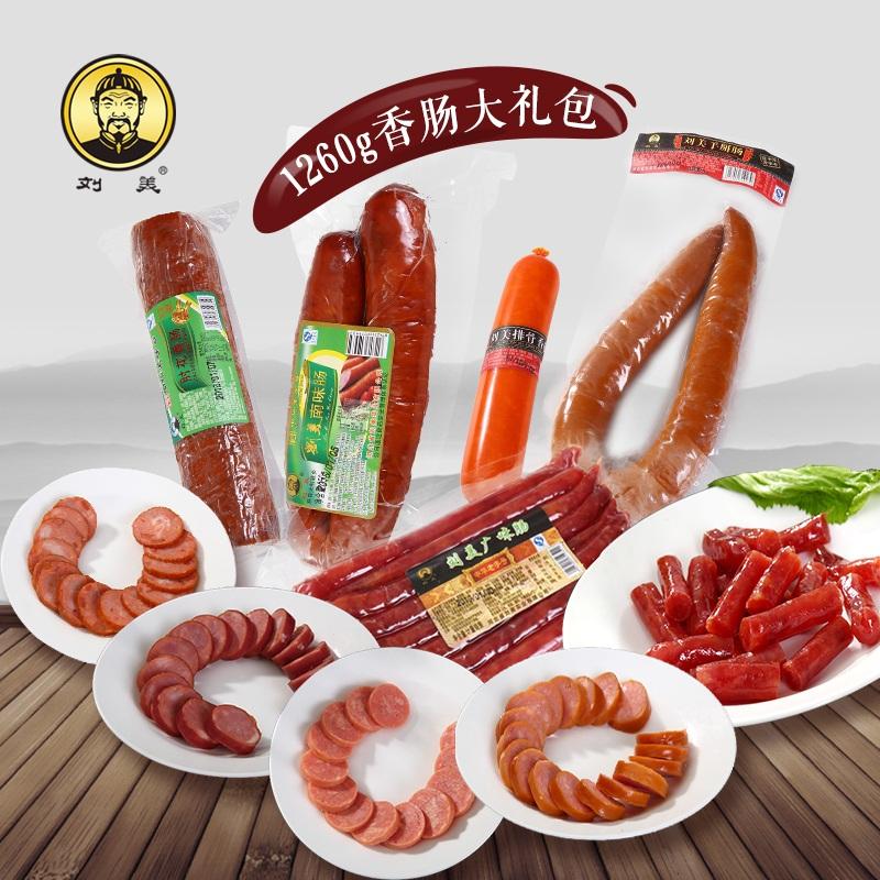 刘美食品香肠套餐1260g特产熟食组合真空装火腿肠零食年货大礼包