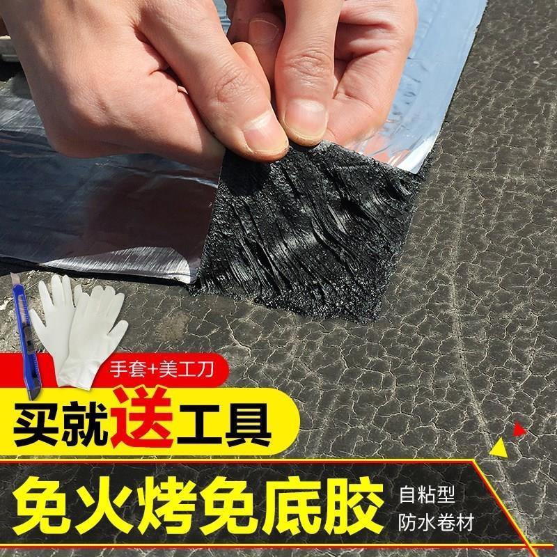 施工防漏建材楼面平房地面屋顶材料防水卷材自贴铁皮免烧免火烤水