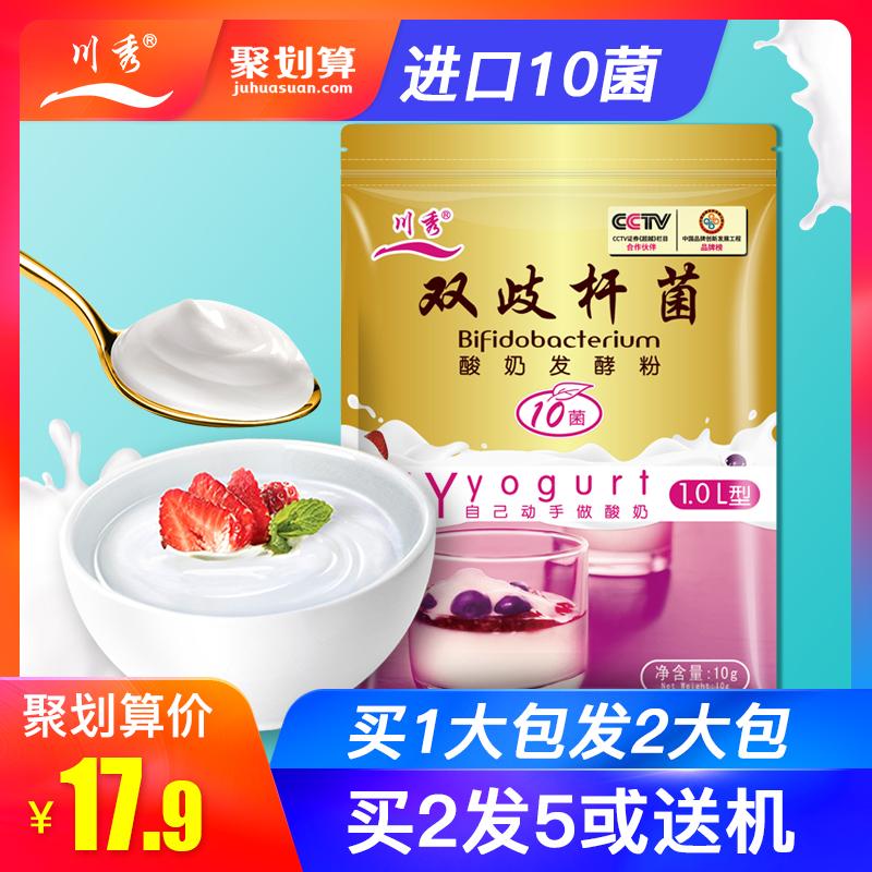 川秀乳酸双歧杆菌酸奶发酵菌剂家用做菌粉自制益生菌发酵粉酸奶机