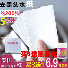 泰國white蘆薈膠去黑頭水專用紙男女吸黑頭粉刺T區護理紙鼻貼紙