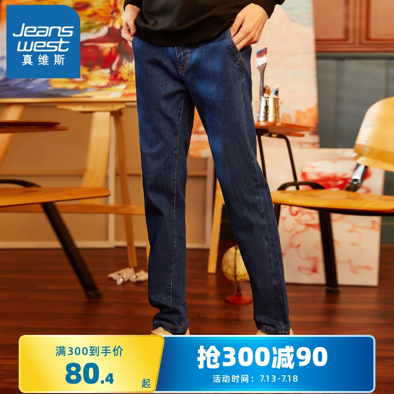 Подростковые джинсы Артикул 597598410322