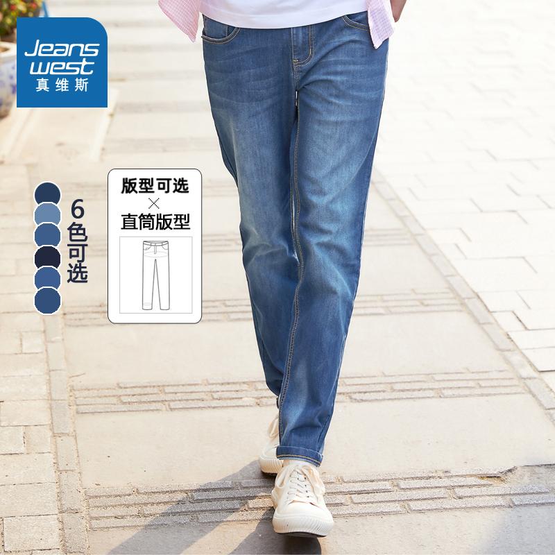 真维斯牛仔裤男夏季新款男士时尚弹力直筒薄款长裤休闲男裤2020