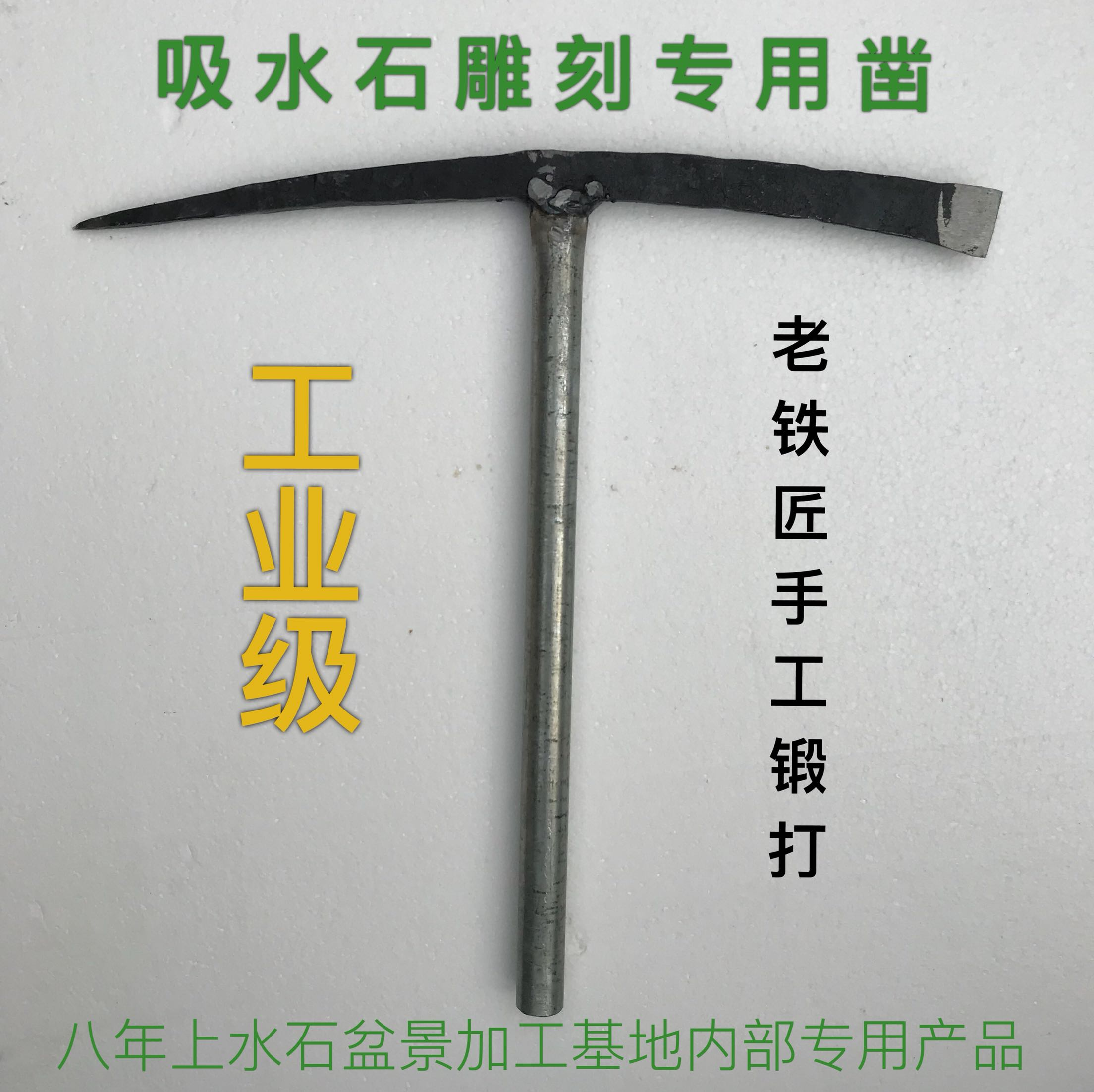 Природный sheung-шуй камень абсорбент камень карликовое дерево производство обработка специальный инструмент утконос наконечник долото сын железо ремесленник кованое борьба сталь долото