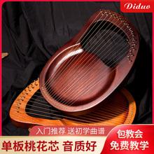 蒂朵竖琴16弦莱雅琴lyre琴初学者小竖琴里拉琴箜篌乐器便携式小型