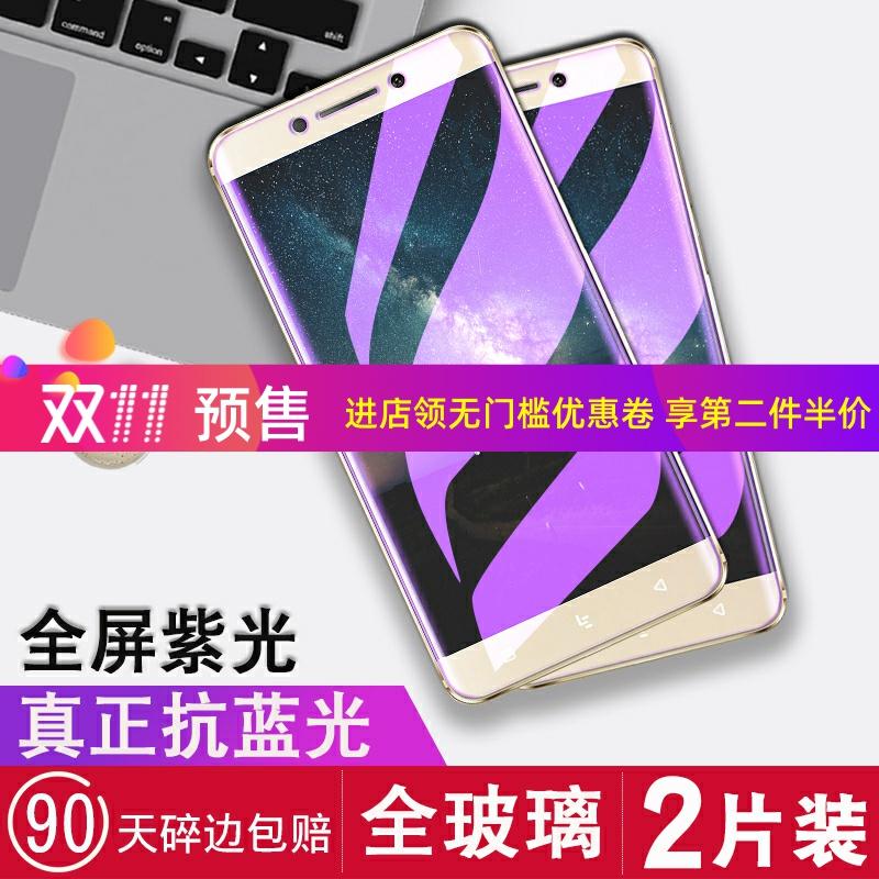 乐视Max2钢化膜乐Pro3抗蓝光乐max2全屏覆盖乐pro3ai保护膜LEX820/X821/X822/X651/X650/X720/X722手机贴膜