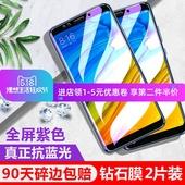 红米5plus钢化膜抗蓝光红米S2全屏膜红米5手机贴膜HM5A保护膜6pro