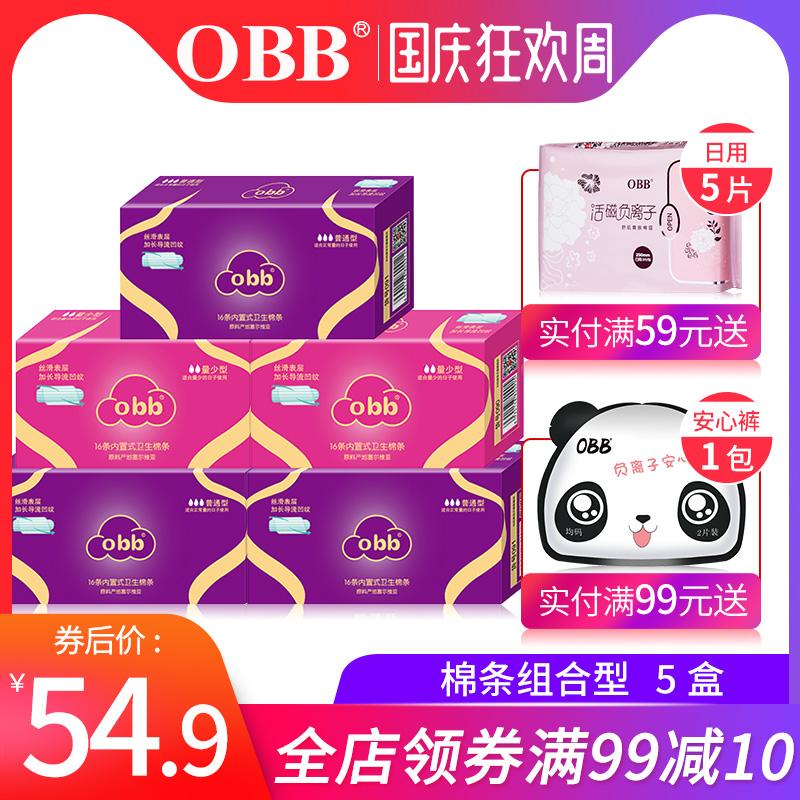 10-20新券obbtampons卫生棉条内置式80卫生巾