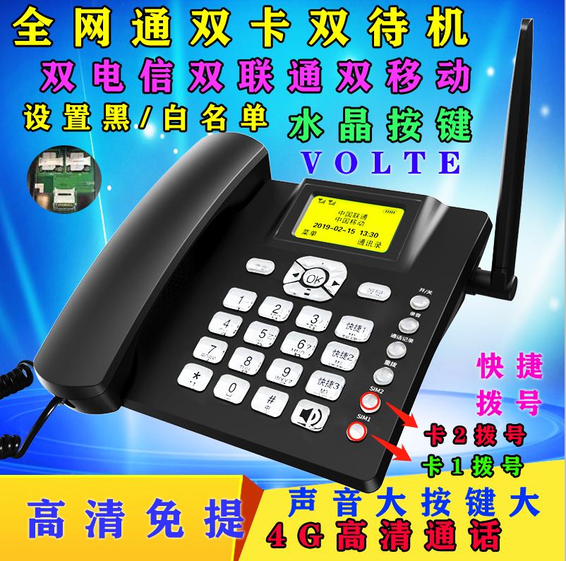 All China Netcom Huawei F202 Telecom Unicom mobile wireless landline 4g5g card telephone home office landline