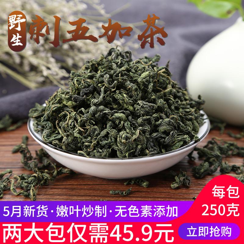 [东北长] белый [山野生刺五加茶叶特级 刺五加茶刺五加 春茶500g] новый [茶] бесплатная доставка по китаю