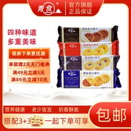 青食宴会夹心饼干情怡蓝莓草莓牛奶炖蛋巧克力奶油 美食糕点零食图片