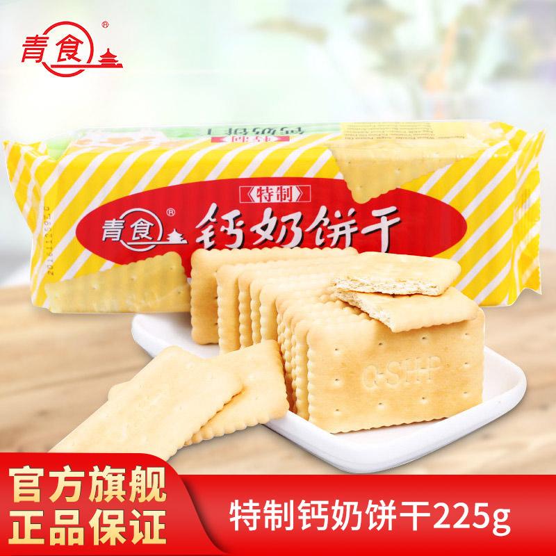 青食特制钙奶饼干225g整箱拍24包酥脆韧性青岛特产老式饼干