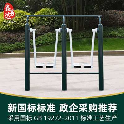 New national standard outdoor fitness path park community community square outdoor elderly new rural sports equipment