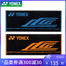 Japanese authentic Yonex Eunice yy Badminton Towel Lee Sports Towel AC21LCW
