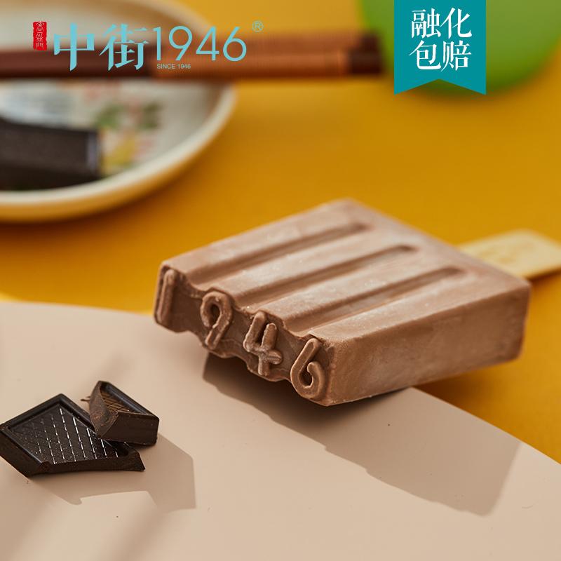 中街1946比利时进口巧克力大黑*10支冰淇淋雪糕