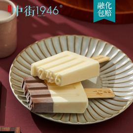 中街1946网红雪糕冰淇淋巧遇真味半巧7牛乳7冷饮冰激凌图片