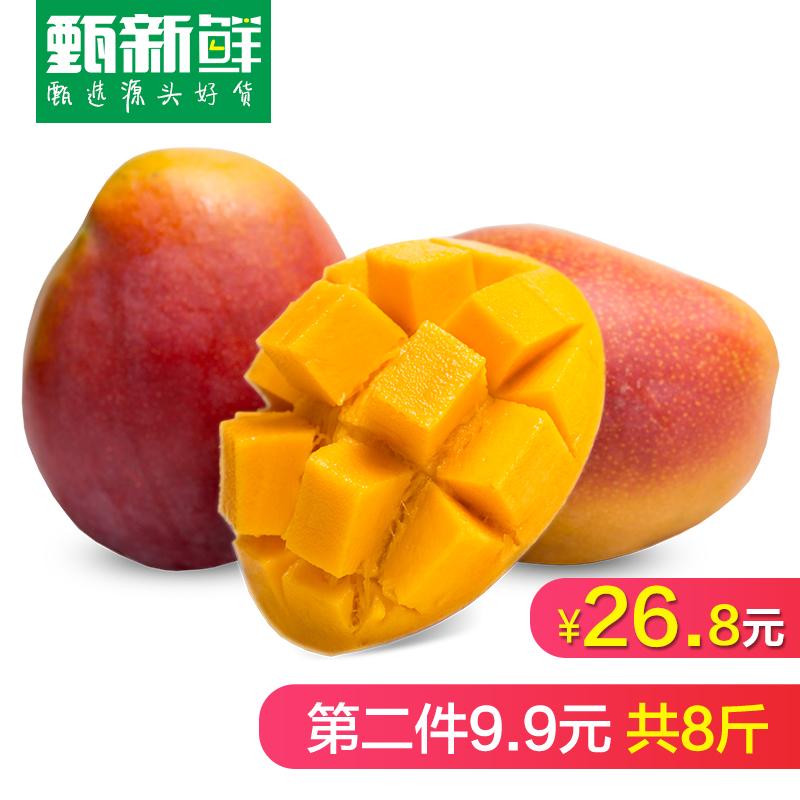 【第二件9.9元】芒果 新鲜水果正宗攀枝花吉禄芒果香甜细腻 包邮