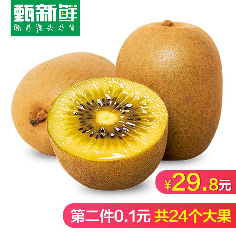 第二件0.1元 蒲江黄心猕猴桃新鲜采摘奇异果包邮非红心绿心徐香