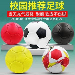 斯比德足球球儿童小学生专用球5号43四号五成人中考标准
