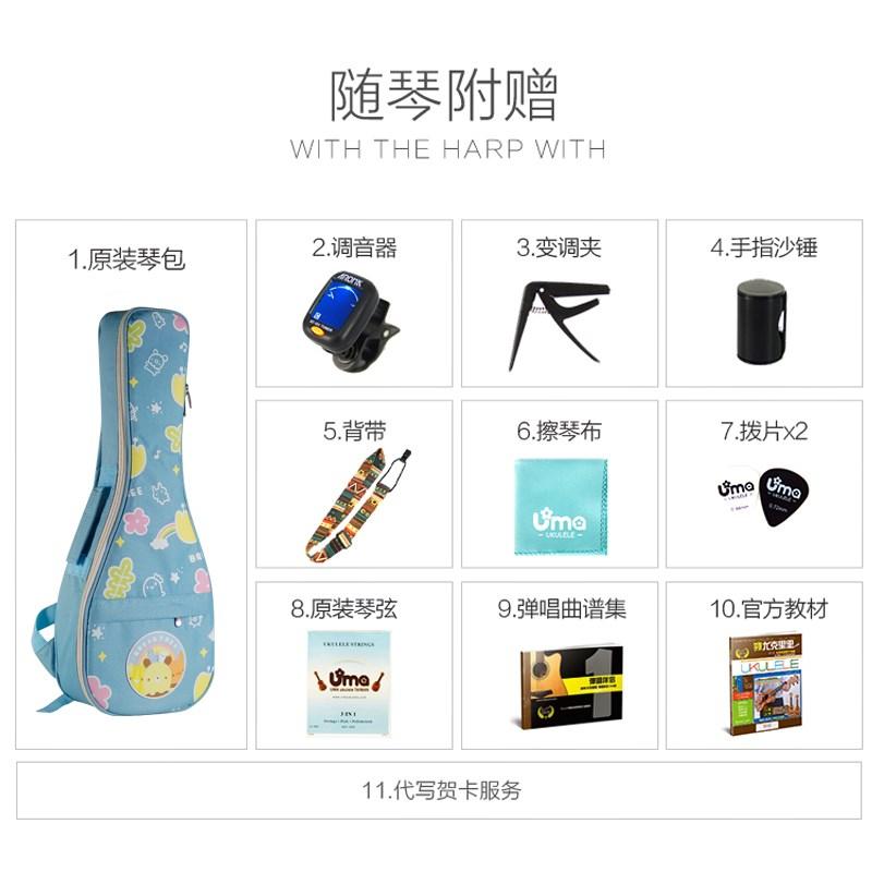 uma尤克里里初学者女男成人小吉他595.40元包邮