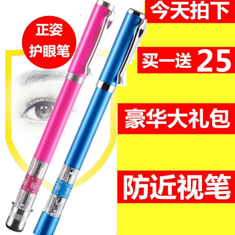 Anti-близорукость карандаш положительный поза глаз карандаш исправлять положительный ручка студент ребенок запись поза рукоятка поза сидящий умный карандаш