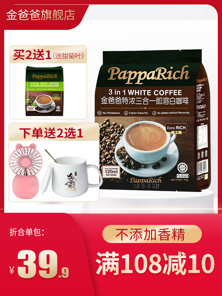 Malaysian white coffee original import golden father super strong three in one instant coffee powder is stronger and more refreshing
