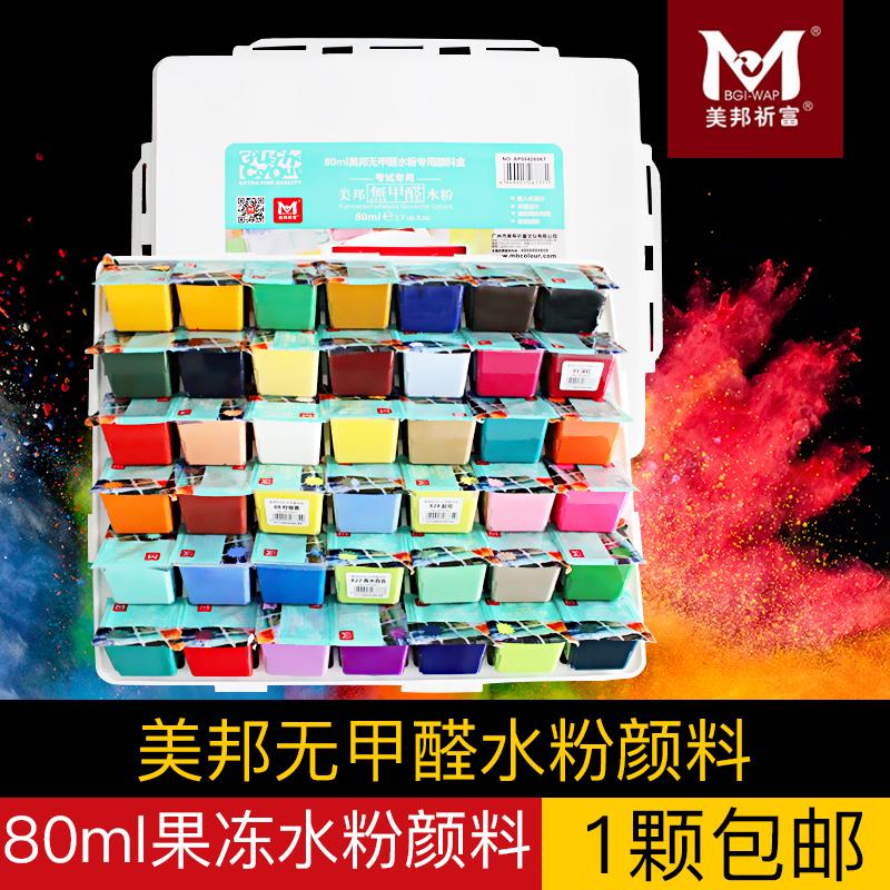 包邮美邦祈富果冻水粉颜料单颗 80ML42色套装 初学者广告水粉颜料