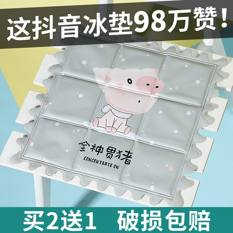 买2送1  夏季冰垫坐垫凉垫汽车水袋夏天免注水凝胶透气学生冰凉枕