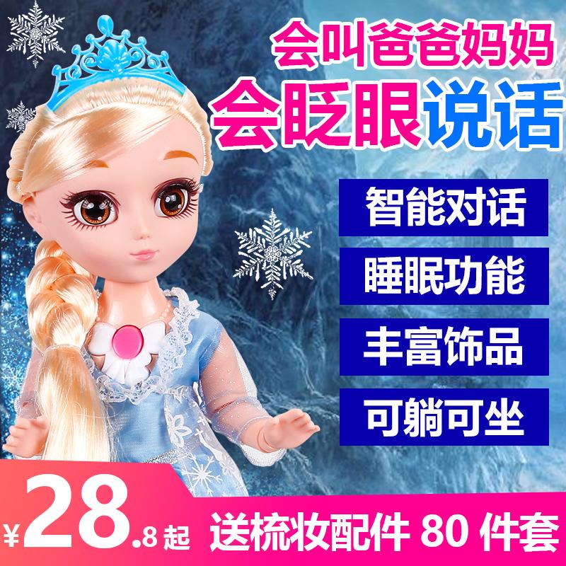 会说话的娃娃智能对话冰雪奇缘女孩公主玩具套装单个仿真布洋娃娃