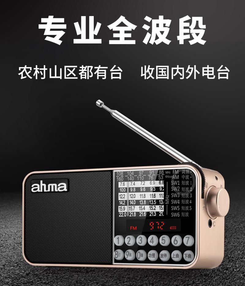 ahma 008收音机全波段老人爱华便携式小型半导体可充电插卡随身听