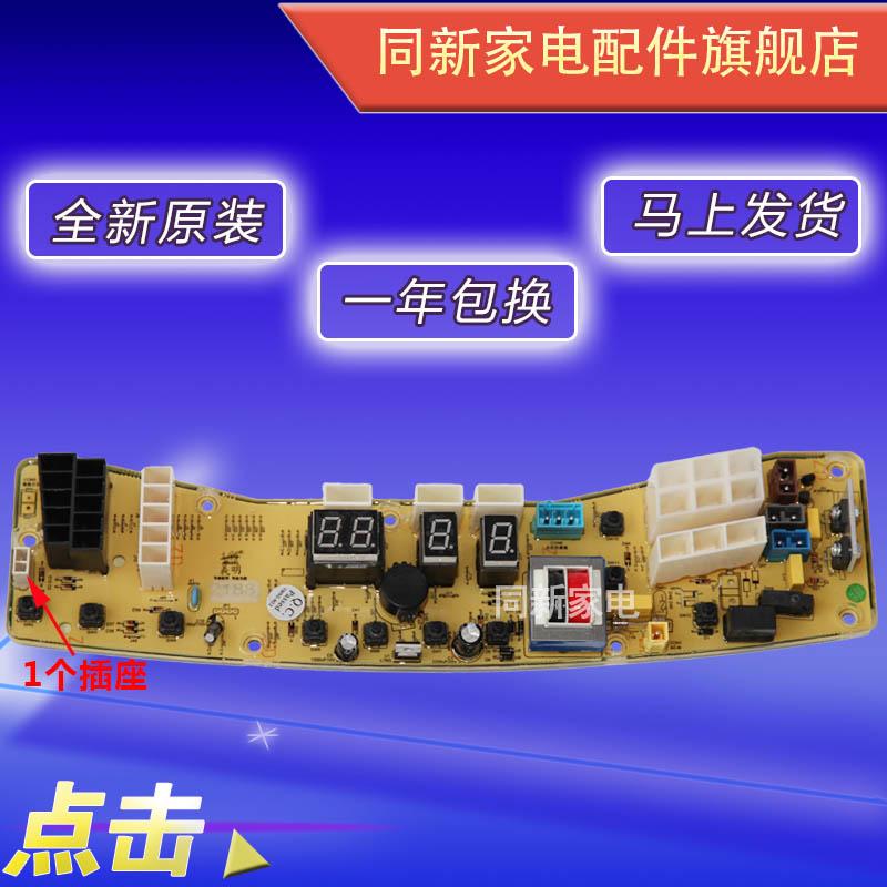 小天鹅洗衣机电脑板主板TB55 TB60 TB65 TB70-2188PG(S) 2188G