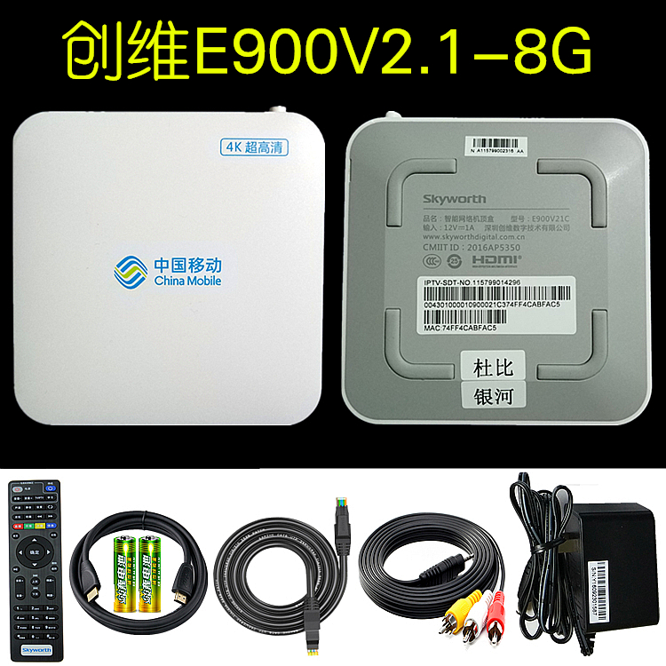 正品破解版全网通创维E900智能8G4核4K超清ITV网络机顶盒带wifi
