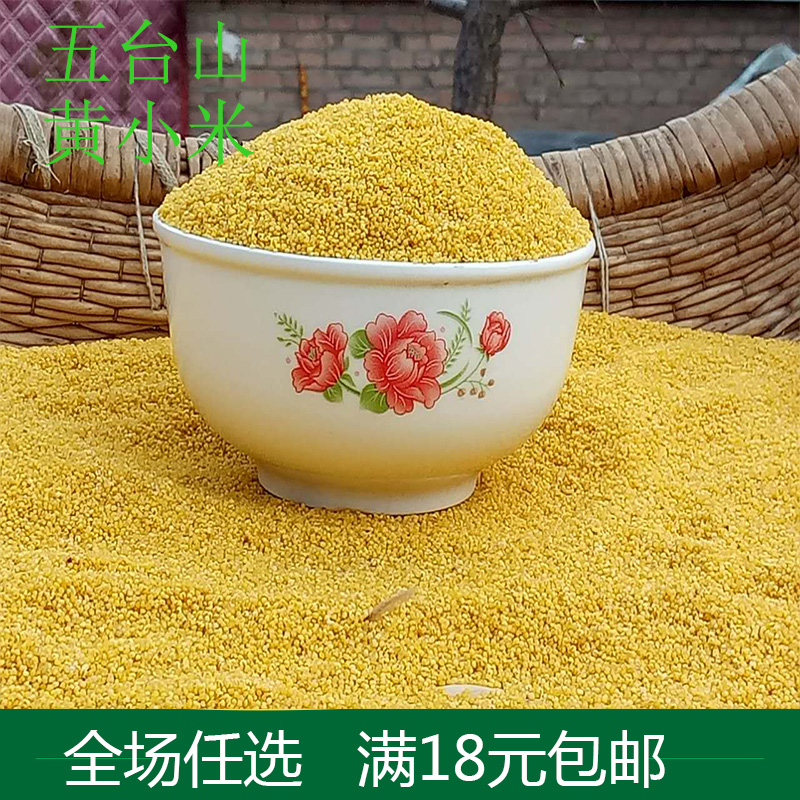 2018新米促销农家自产沁州黄小米月子米五谷杂粮500克月子米(非品牌)