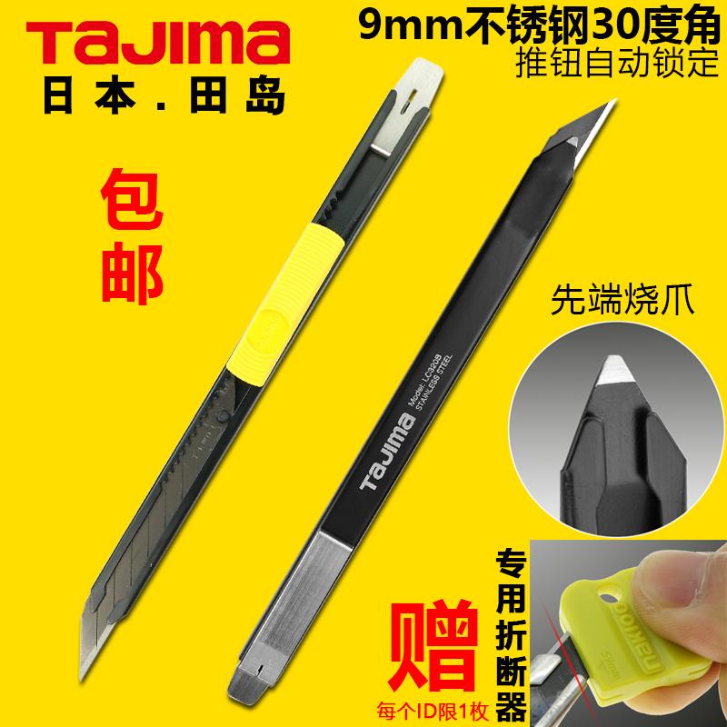 日本Tajima田岛美工刀30度角贴膜刀壁纸刀墙布刀小号金属自锁刻刀