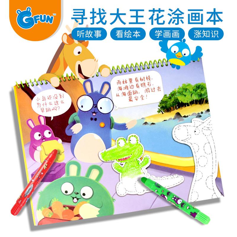 GFUN儿童涂色本早教绘画涂色填色本森林故事图画书魔法动物描红本,可领取15元天猫优惠券