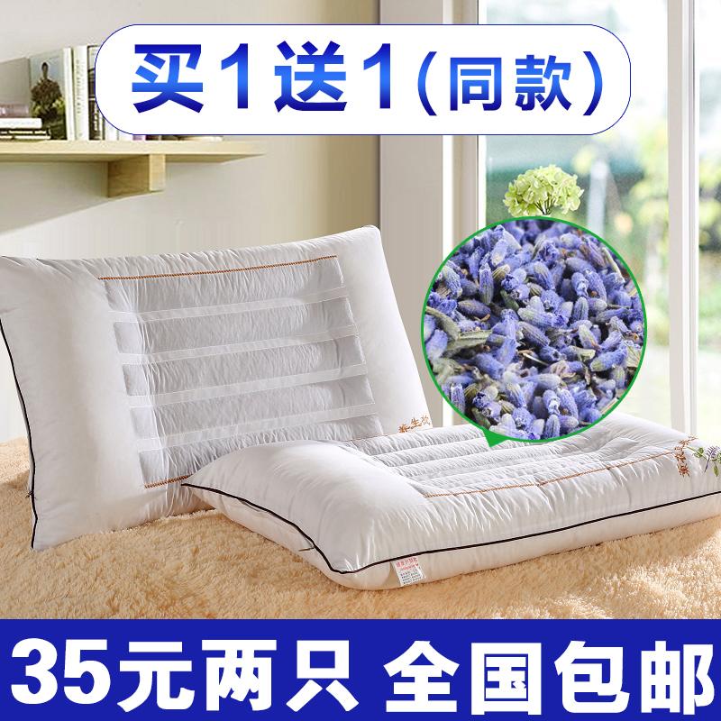 专柜枕头枕芯一对决明子护颈椎保健枕薰衣草荞麦双人成人正品包邮