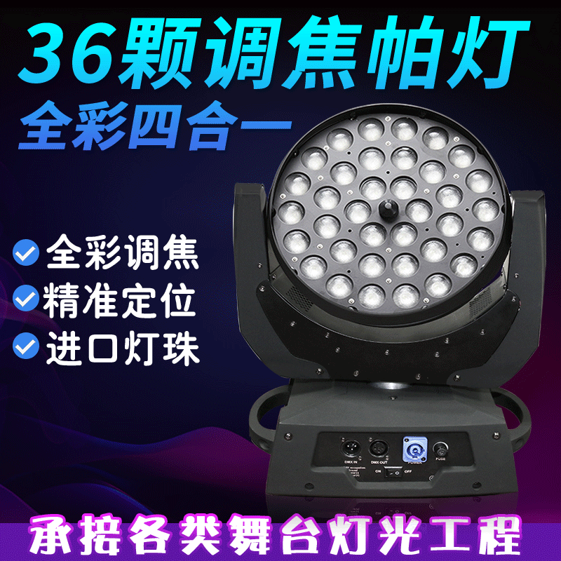 Led36 focus dyeing full color four in one handkerchief lamp shaking head rotating bar song and dance performance stage lamp wedding ceremony