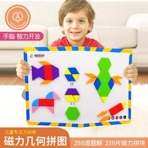 磁性七巧板磁力几何形状拼图拼板幼儿园儿童早教益智力开发玩具