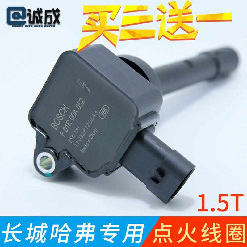 Великая китайская стена крылья C50 хорошо репутация V80 хафер H2H6 прохладно зажигание катушка 4г 15 высокое давление пакет harvard 1.5T оригинал