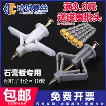 飞机胀管石膏板膨胀管塑料涨栓蝴蝶型空心砖膨胀螺丝自攻胀塞胶塞