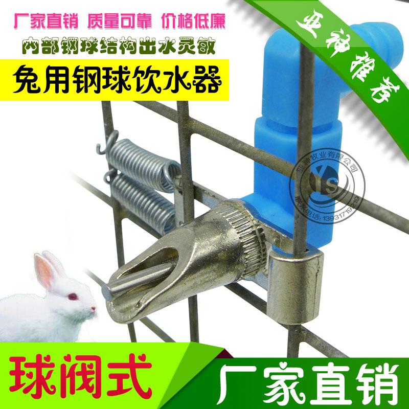 新型兔用自动饮水器 钢球兔用饮水嘴 Z型球阀式饮水器 不漏水
