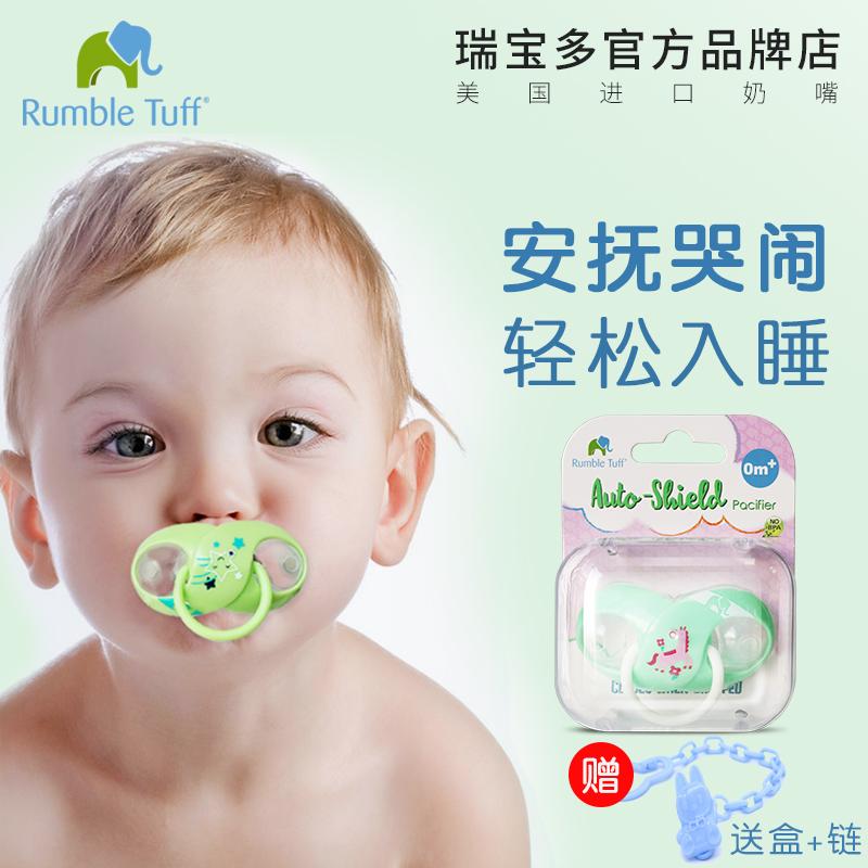 瑞宝多单只装仿真婴儿安抚奶嘴扁头超软母乳实感安睡型0-6-18个月