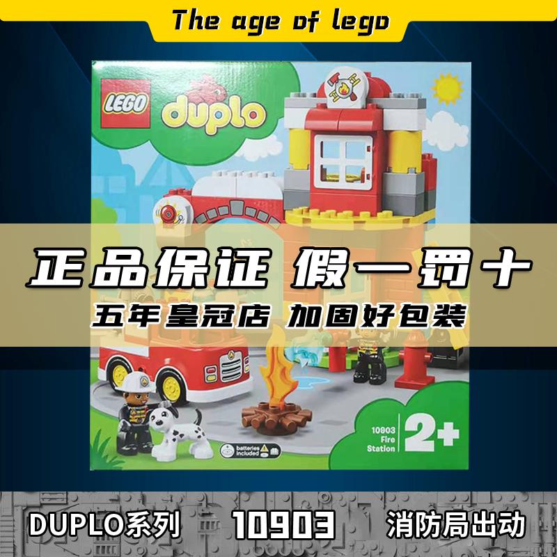 LEGO乐高积木10903消防局出动得宝大颗粒男女孩拼搭益智玩具