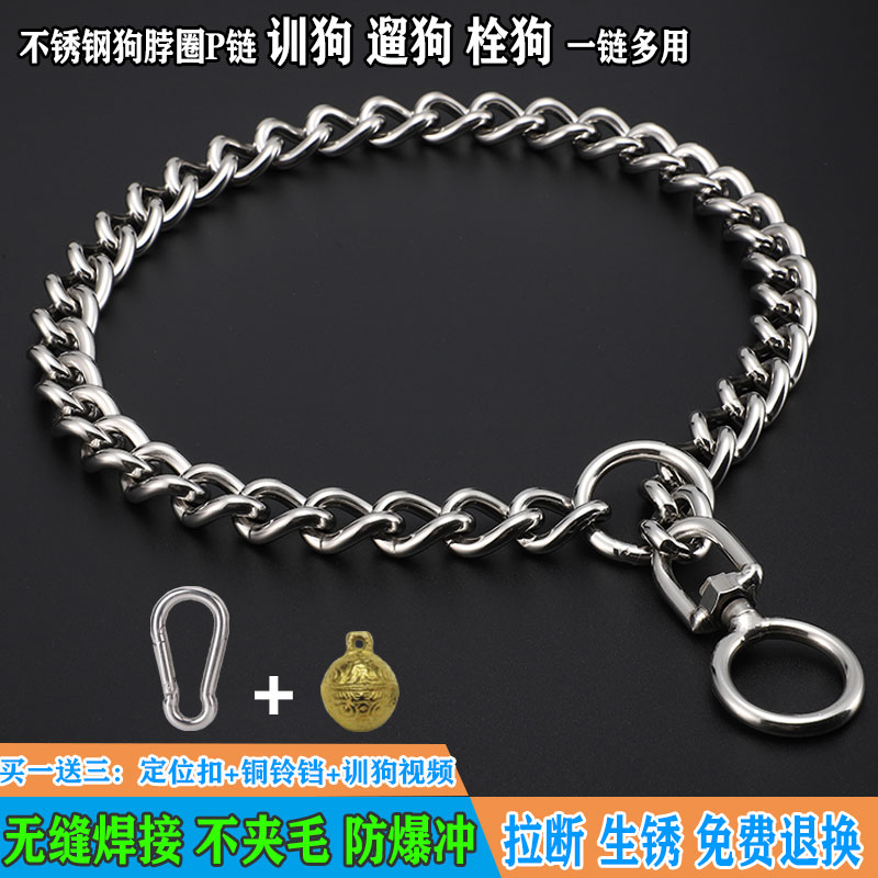 Pet dog collar stainless steel dog chain dog neck collar horse dog lowener medium and large dog products P chain
