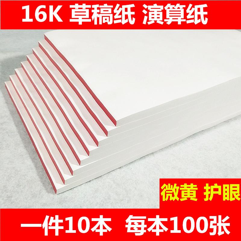 16K студия желтого глаза черно-белая бумага бежевый расчетная бумага пустой белый Граффити-бумага 10 книг из 1000