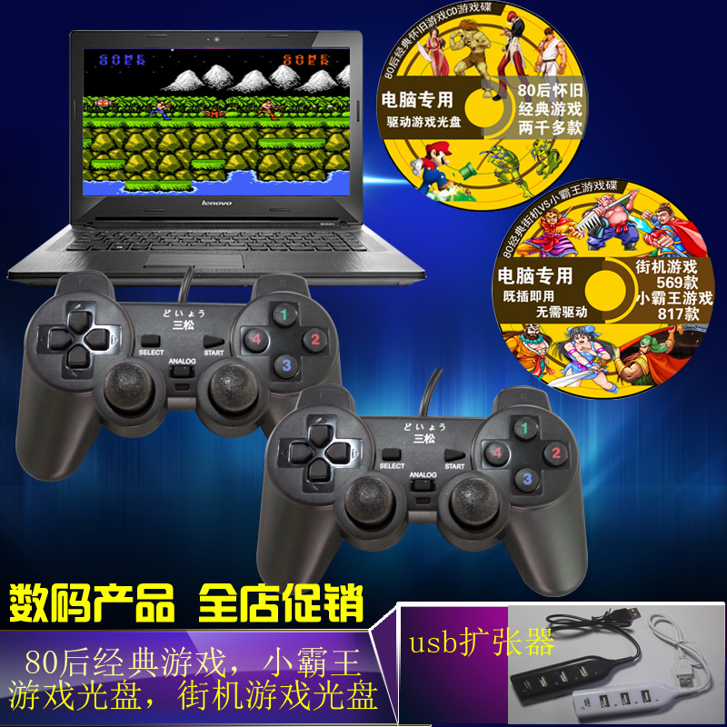 Notebook PC game, USB handle, PS2 soul game, two person arcade game